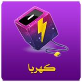 كهربا icon