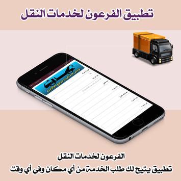 الفرعون لخدمات النقل poster