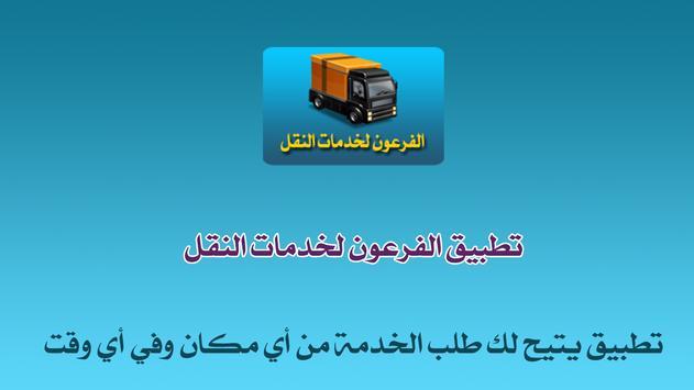الفرعون لخدمات النقل screenshot 2