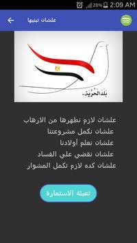 علشان تبنيها poster
