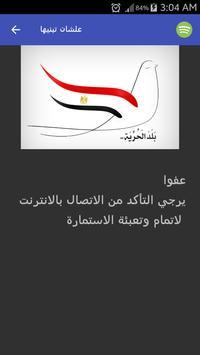 علشان تبنيها screenshot 1