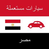 سيارات مستعملة مصر icon