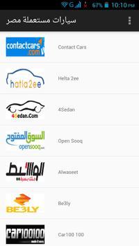 سيارات مستعملة مصر screenshot 10