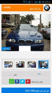 سيارات مستعملة مصر screenshot 12