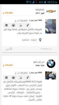 سيارات مستعملة مصر screenshot 1