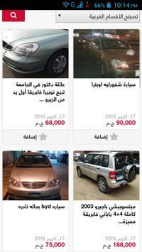 سيارات مستعملة مصر screenshot 3