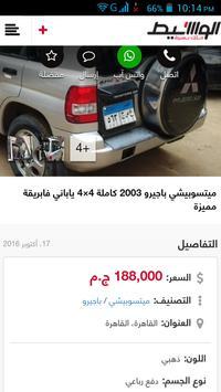 سيارات مستعملة مصر apk screenshot