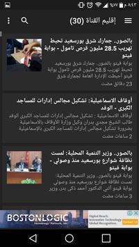 أخبار مصر apk screenshot