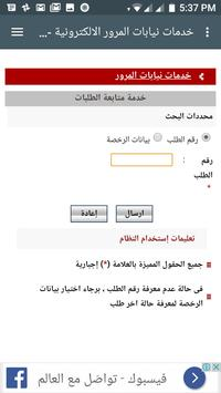 Egypt Traffic Cars and Driving Licences Tickets screenshot 3