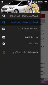 Egypt Traffic Cars and Driving Licences Tickets screenshot 1