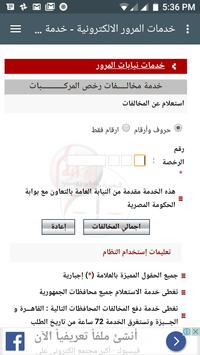 Egypt Traffic Cars and Driving Licences Tickets screenshot 4