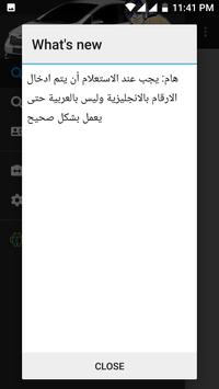 Egypt Traffic Cars and Driving Licences Tickets screenshot 5