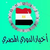 الدوري المصري icon