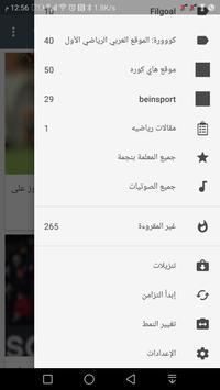 الدوري المصري screenshot 4