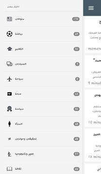 اخبار مصر لحظة بلحظة poster