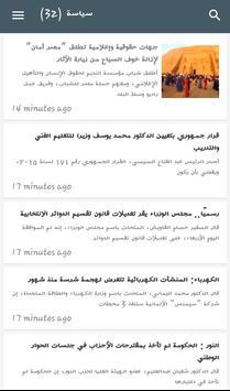 اخبار مصر لحظة بلحظة apk screenshot