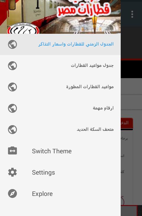 سكك حديد مصر For Android Apk Download