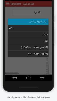 EgypTrains - قطارات مصر apk screenshot