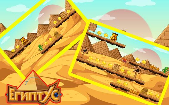 ЕГИПТУС Приключения с фараон screenshot 1