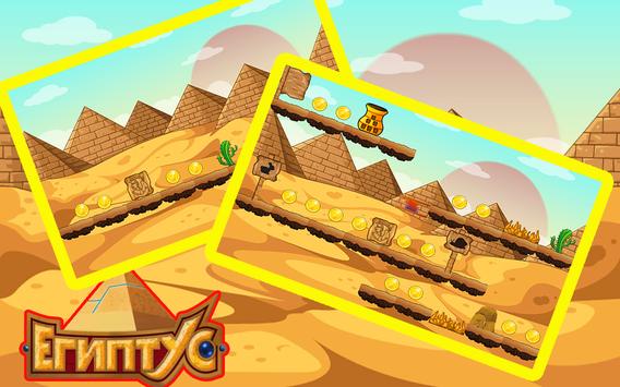 ЕГИПТУС Приключения с фараон screenshot 2