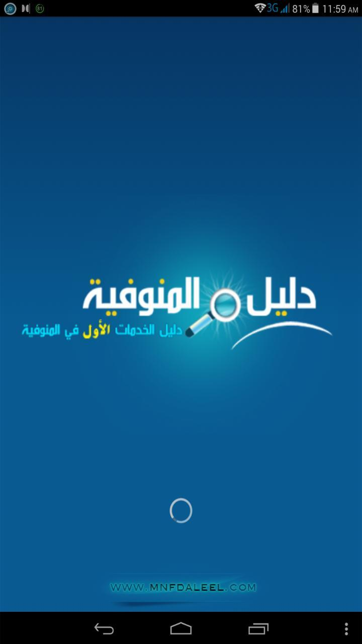 e7a566c58 دليل المنوفية mnfdaleel for Android - APK Download
