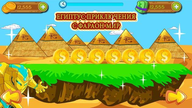 ЕГИПТУС с фараон пирамиды Приключенческие игр poster