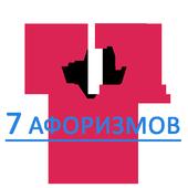 7 афоризмов icon