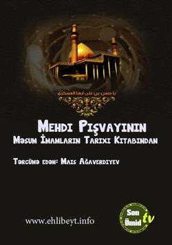 Imam Hesen Eskeri (e) heyat poster