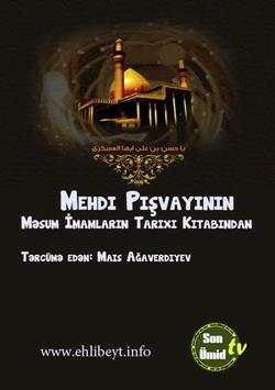 Imam Hesen Eskeri (e) heyat apk screenshot