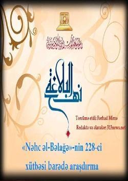 Nəhcul-Bəlağə 228-ci xütbəsi poster