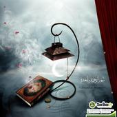 Ramazan ayinin emelleri icon