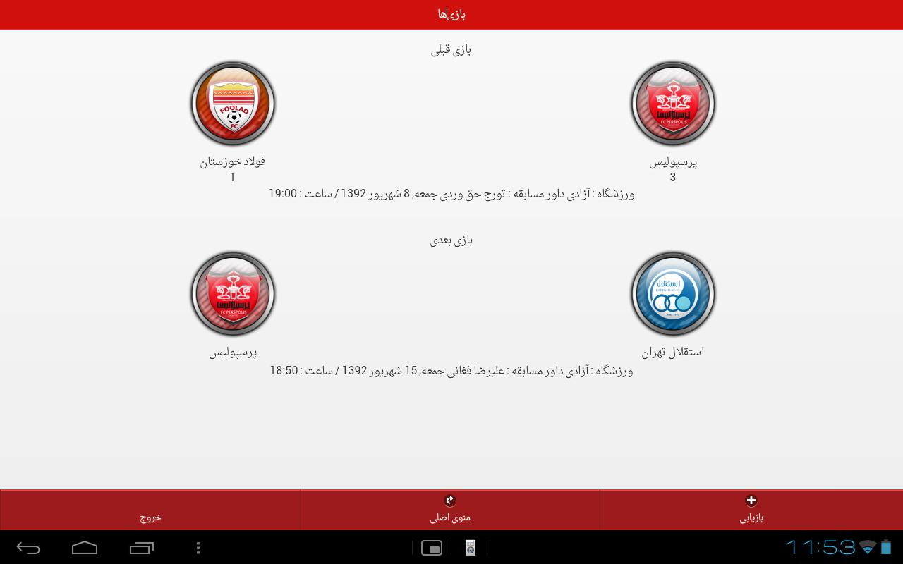 Fc Persepolis For Android Apk Download