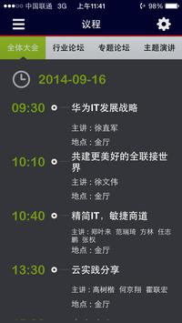 HCC2014 screenshot 4