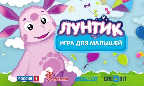 Лунтик: Игра для малышей poster