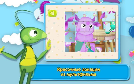 Лунтик: Игра для малышей apk screenshot