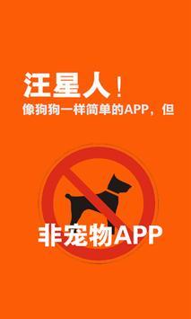 汪星人-非宠物APP poster
