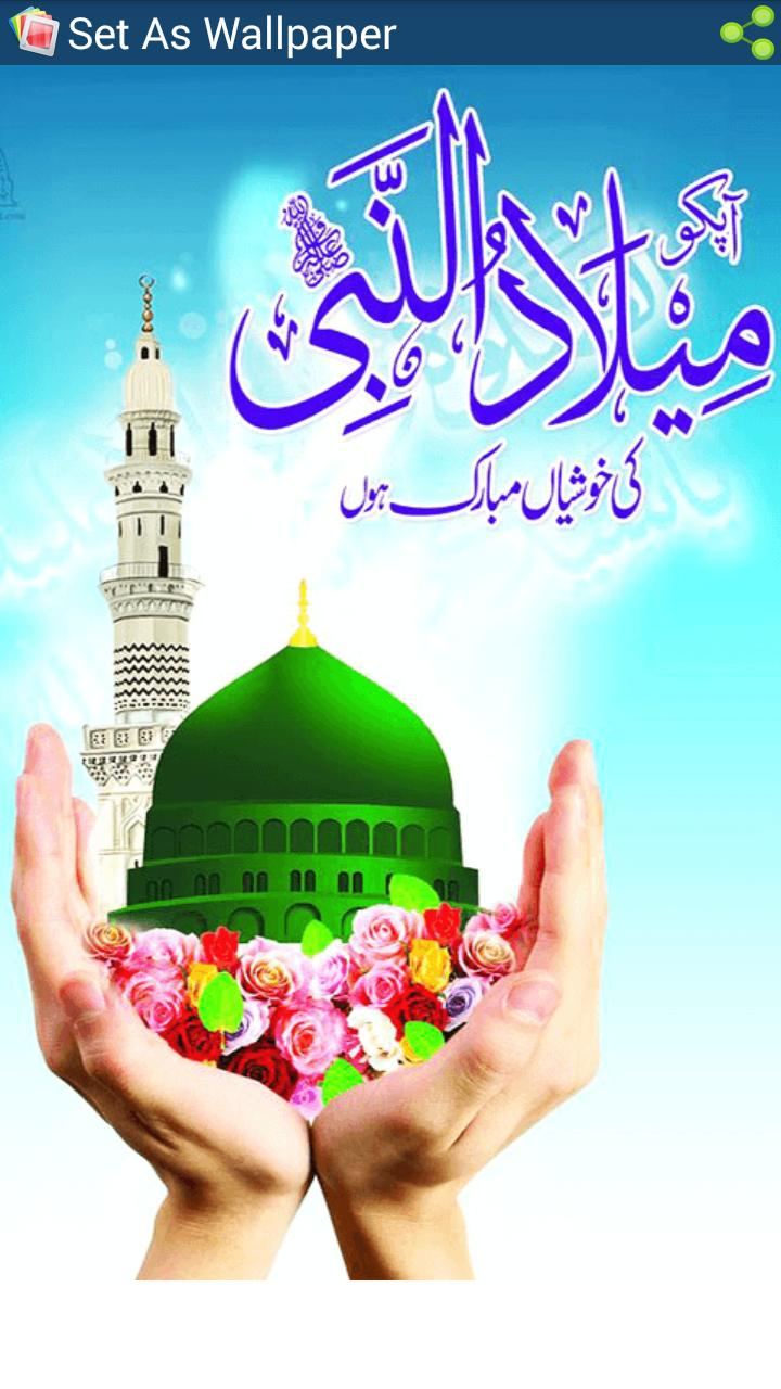 View Background Eid Milad Ul Nabi