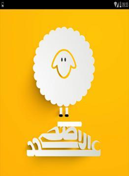 جديد عيد الاضحى poster