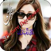 Eid Picture Decorator icon