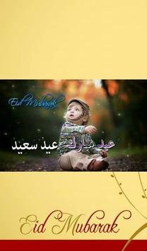 Eid Picture Decorator apk screenshot