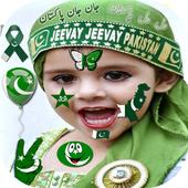 Pak Flag Face Maker icon