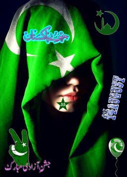 Pak Flag Face Maker screenshot 1