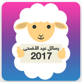 Eid Al Adha Messages 2017 icon
