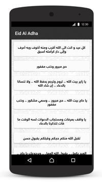 Eid Al Adha Messages 2017 apk screenshot