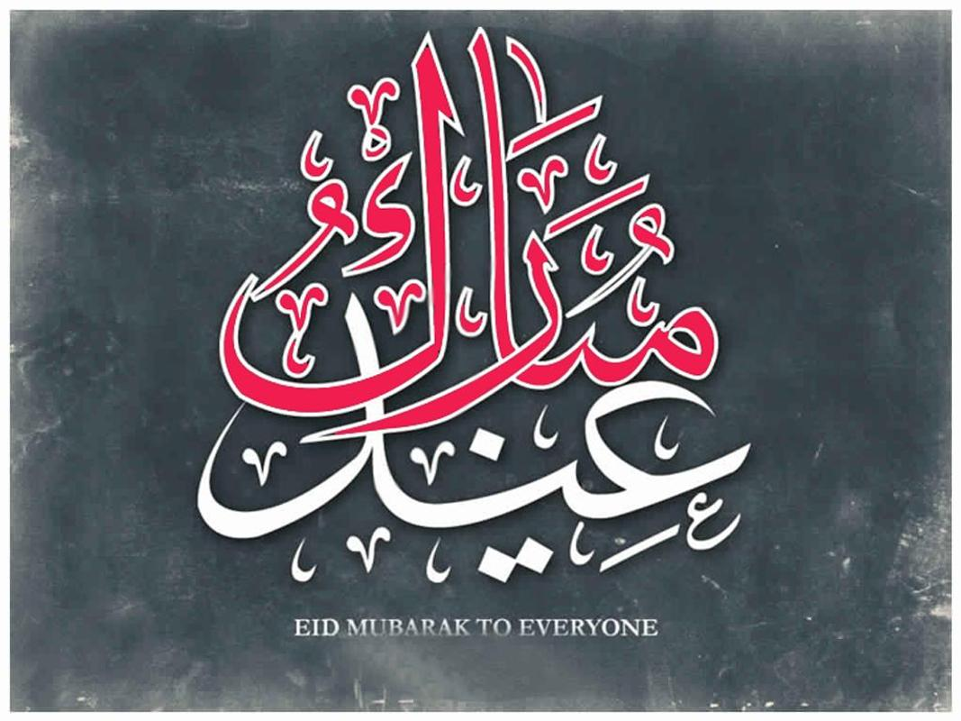 Eid Ul Fitr Sms 2016 Apk Download Free Communication App For