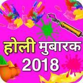 Happy Holi 2018 Sms icon