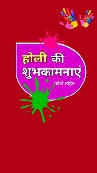 Happy Holi 2018 Sms poster