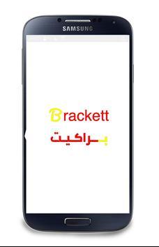 براكيت - Brackett poster