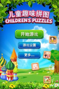 Children's puzzles poster