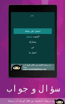 سؤال و جواب screenshot 18